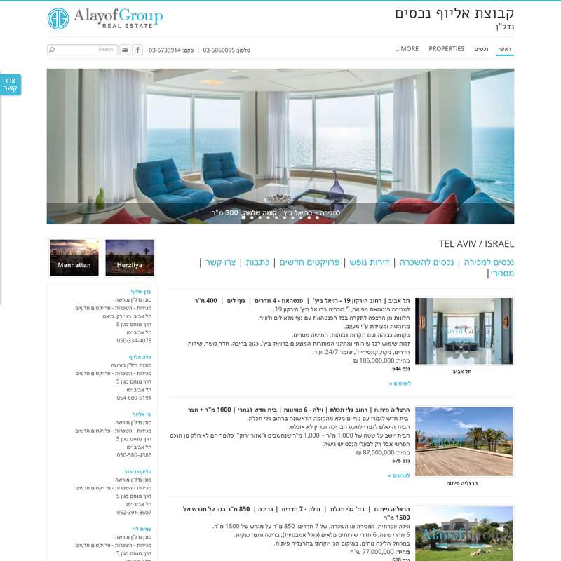 Alayof Group (Hebrew) - Responsive Website